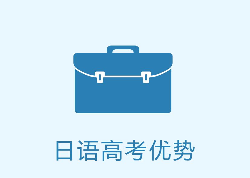 日语高考优势