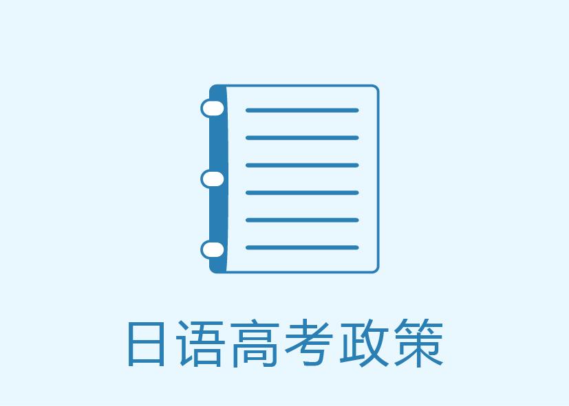 日语高考政策